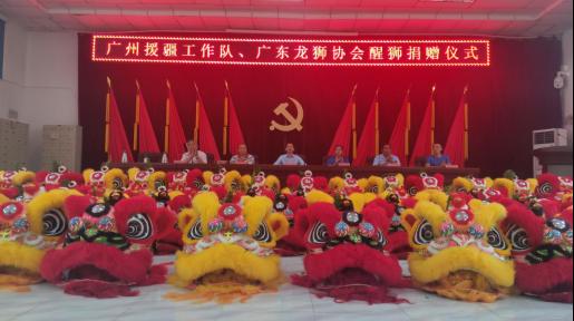 广东省龙狮运动协会南狮援疆工作稳步推进116.png