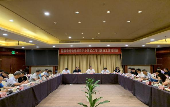 0724省体育局在中山市举办广东省国家级运动休闲特色小镇274.png