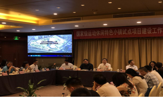 0724省体育局在中山市举办广东省国家级运动休闲特色小镇394.png