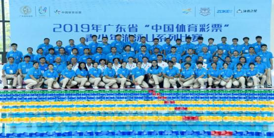 """2019年广东省""""中国体育彩票""""青少年游泳U系列赛新闻稿205.png"""