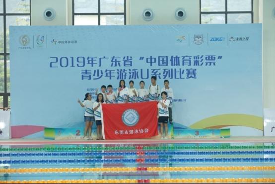 """2019年广东省""""中国体育彩票""""青少年游泳U系列赛新闻稿352.png"""