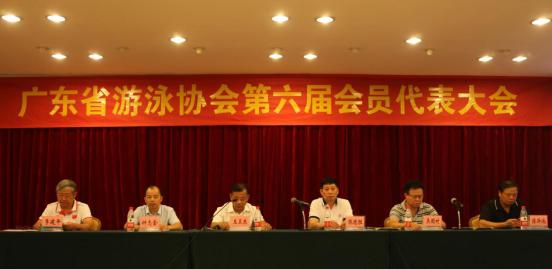 新闻稿 广东省游泳协会第六届会员代表大会749.png