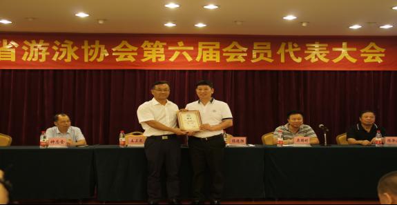 新闻稿 广东省游泳协会第六届会员代表大会434.png