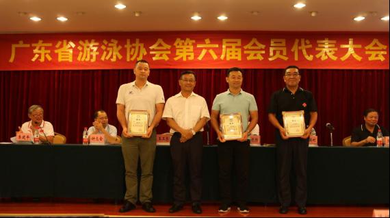 新闻稿 广东省游泳协会第六届会员代表大会980.png