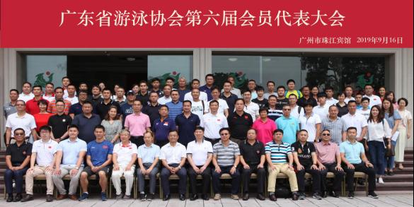新闻稿 广东省游泳协会第六届会员代表大会113.png
