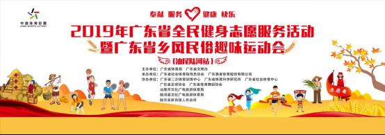 第二届广东省乡风民俗趣味运动会又来了(修改架构定稿)(2)83.png