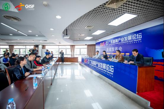 1209-2019年体育产业发展论坛新闻发布会新闻稿(Y)262.png
