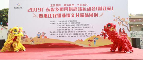 新闻稿:省乡风民俗趣味运动会(湛江站)959.png