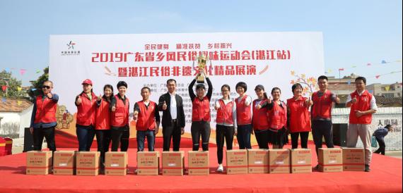 新闻稿:省乡风民俗趣味运动会(湛江站)1140.png