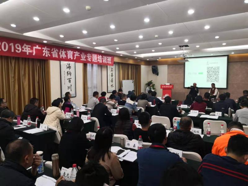 广东省体育产业专题培训班顺利开班