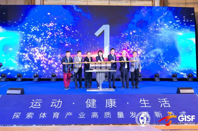 广东省体育产业发展论坛圆满举行,探索体育产业高质量发展新范式