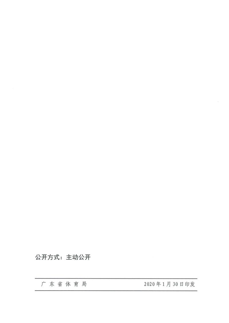 粤体科〔2020〕2号_3.jpg