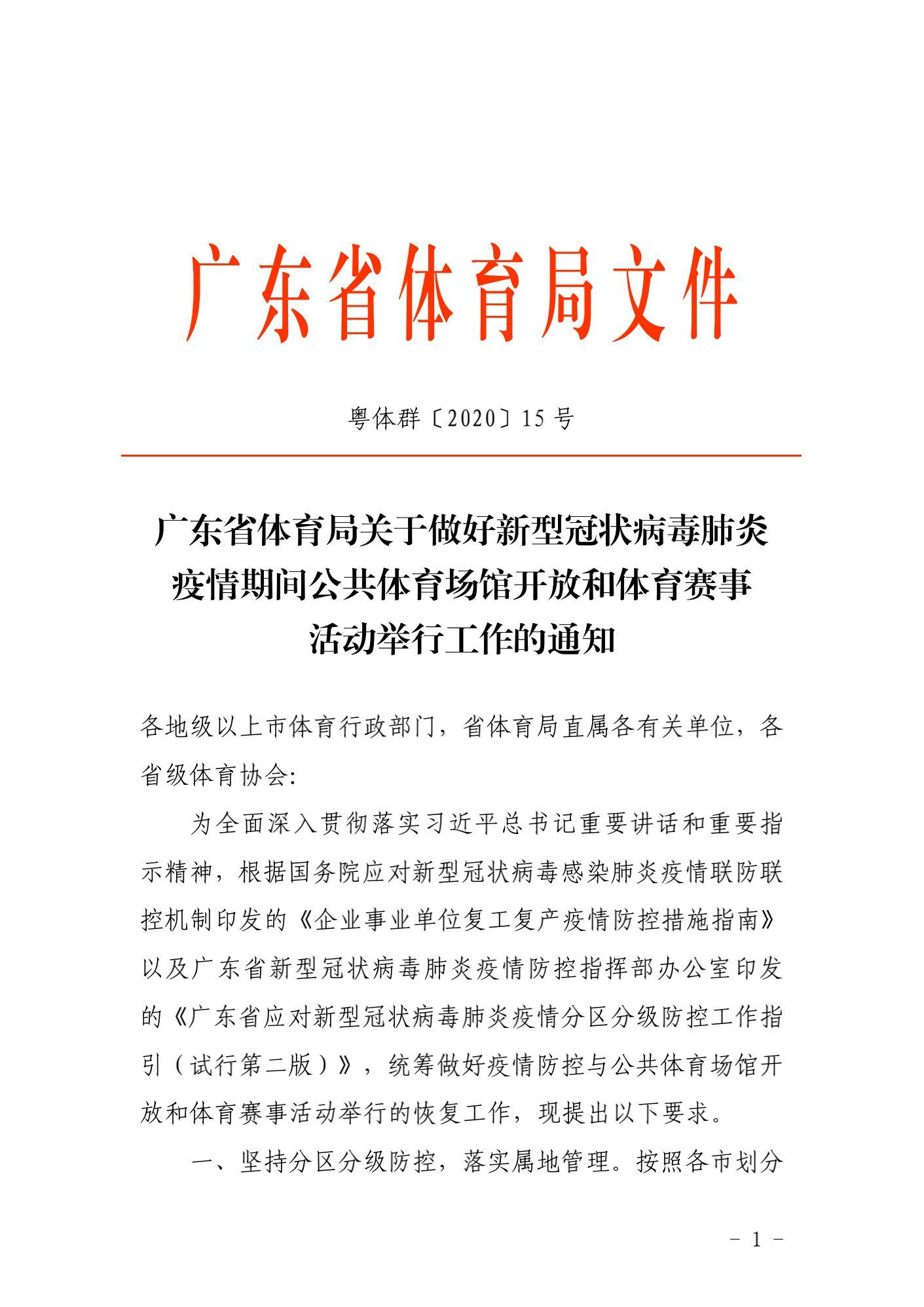省体育局文件(1)_00.jpg
