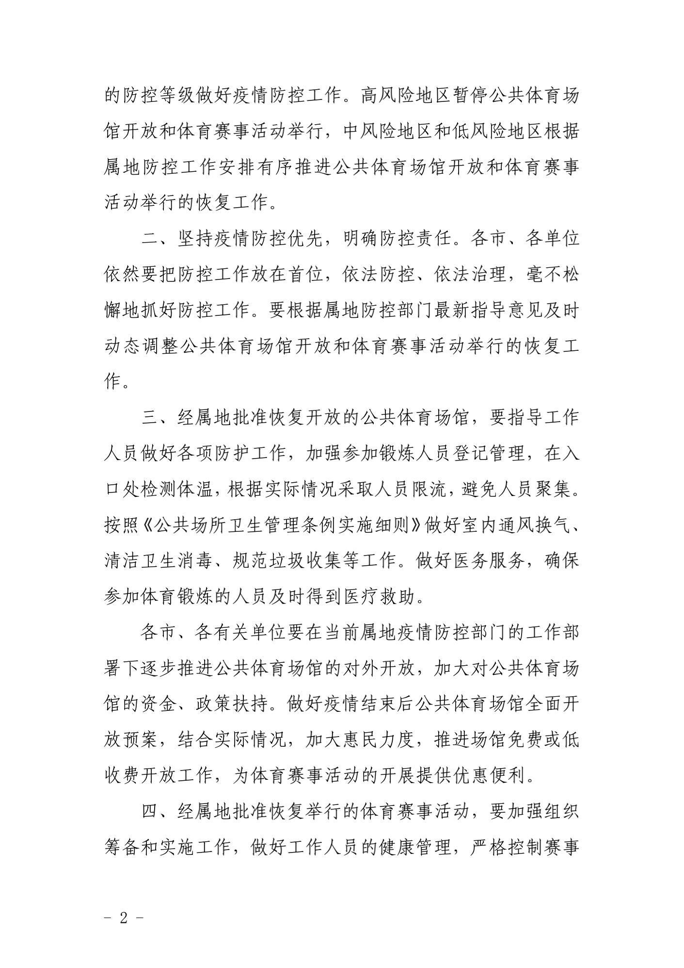 省体育局文件(1)_01.jpg