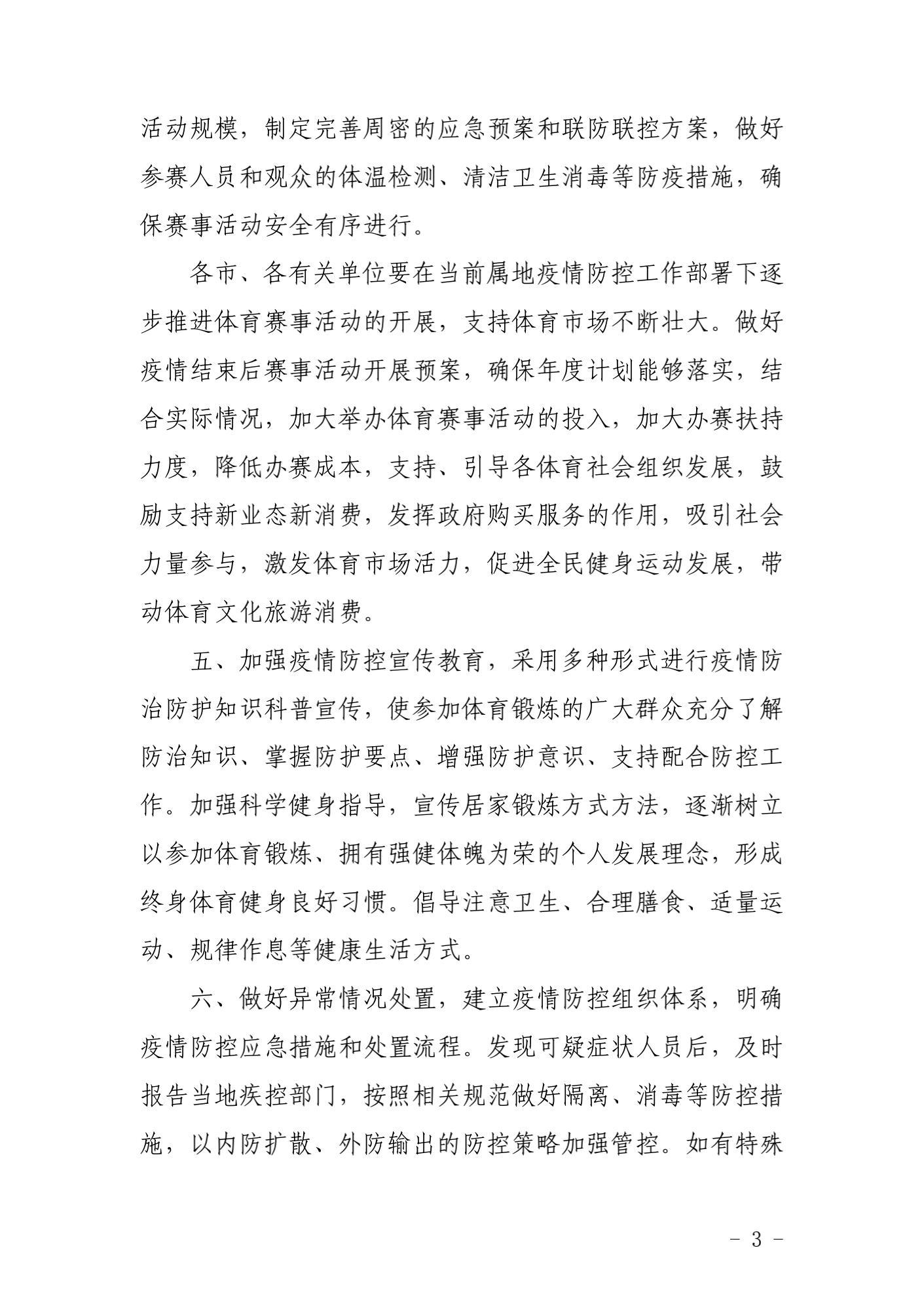省体育局文件(1)_02.jpg