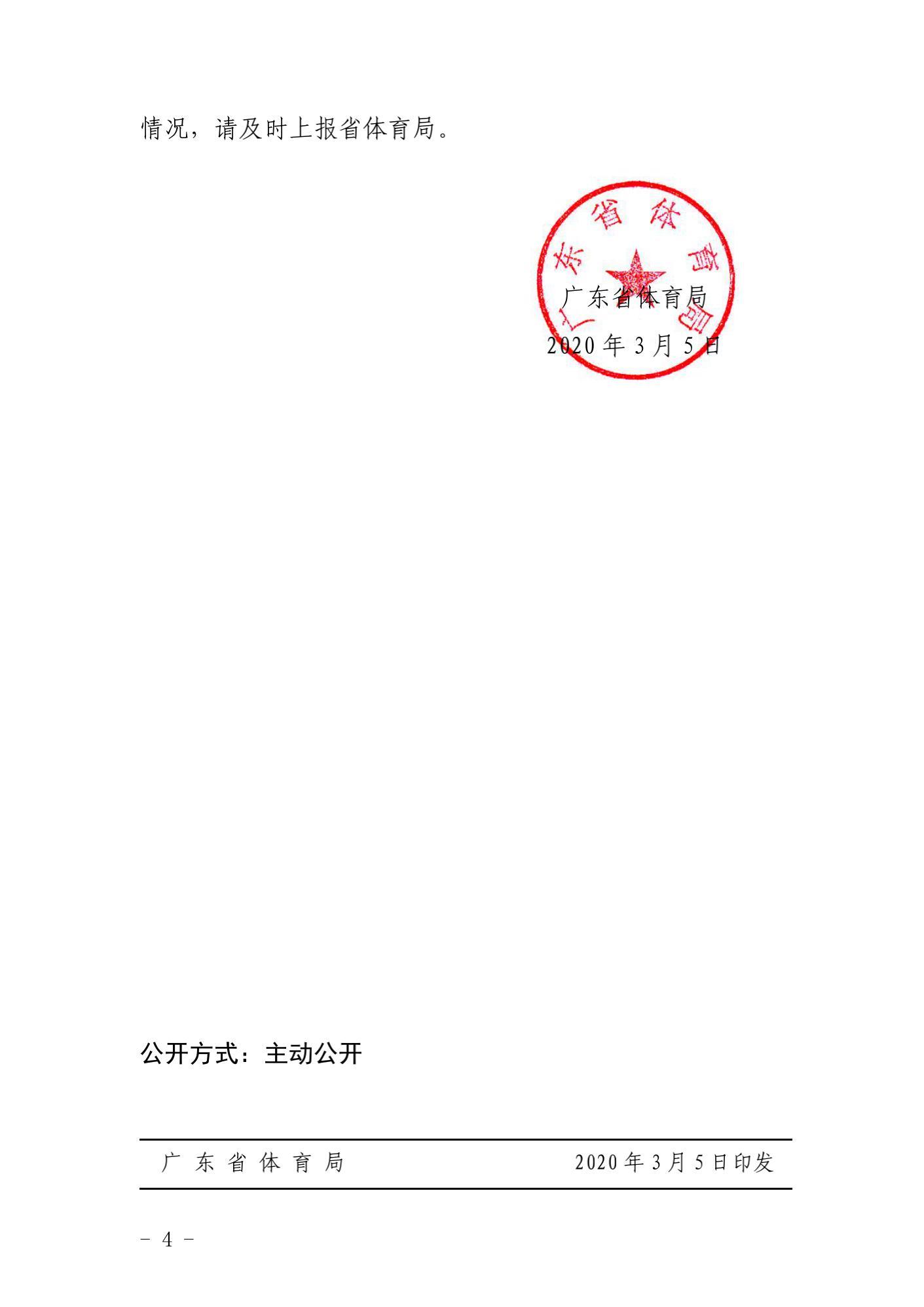 省体育局文件(1)_03.jpg