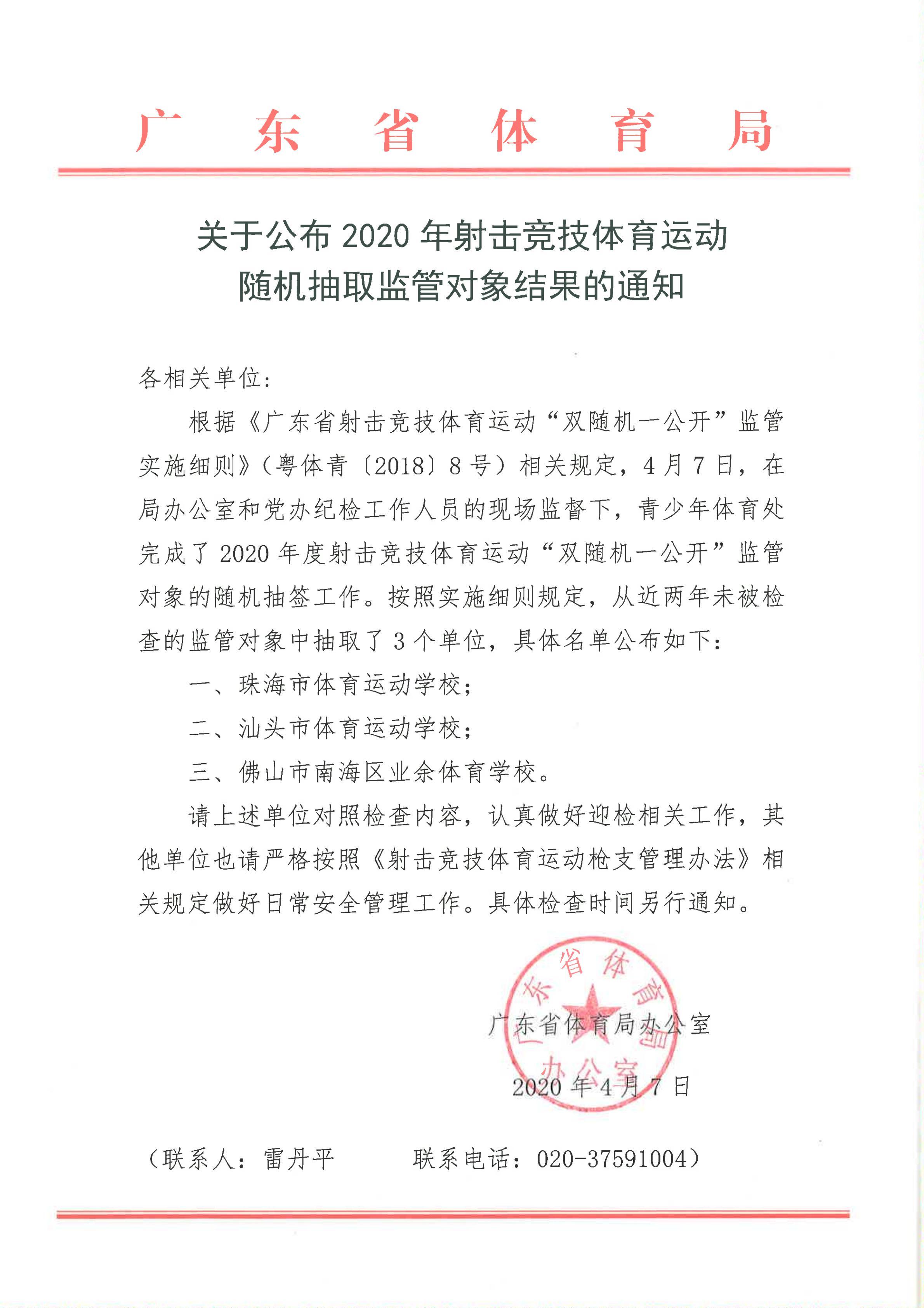 关于公布2020年射击竞技体育运动随机抽取监管对象结果的通知_00.jpg