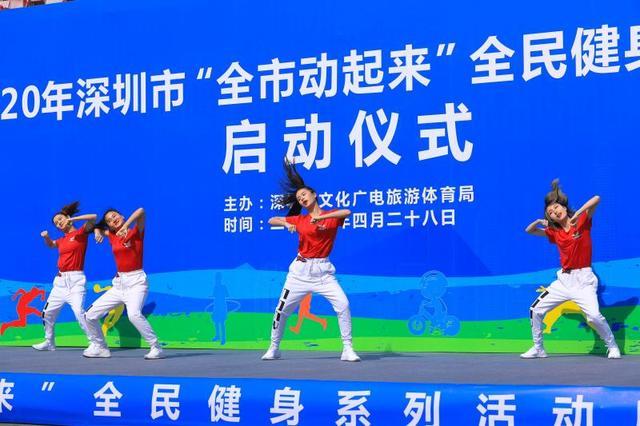 """深圳开启""""全市动起来""""全民健身系列活动 300多赛事倡导科学运动"""