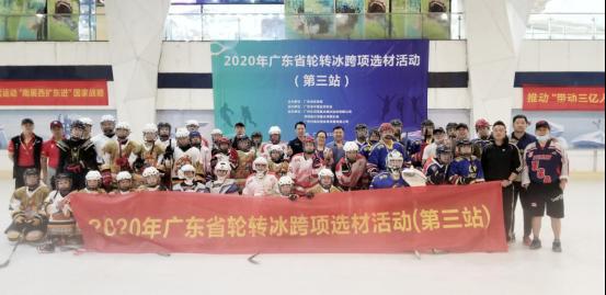 """2020年广东省""""轮转冰""""跨项选材活动圆满结束-修改403.png"""