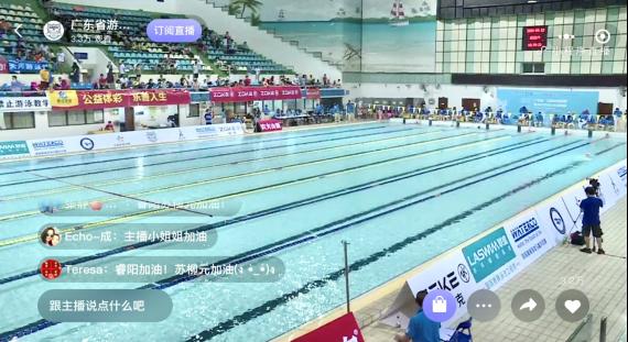"""2020年广东省""""中国体育彩票""""青少年游泳U系列预赛新闻稿836.png"""