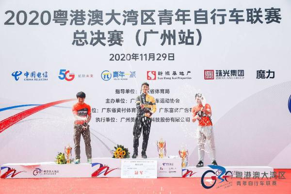 2020年粤港澳大湾区青年自行车联赛总决赛(广州站)圆满结束