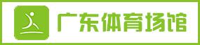 广东省体育场馆服务系统