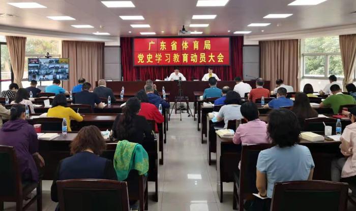 广东省体育局召开党史学习教育动员大会
