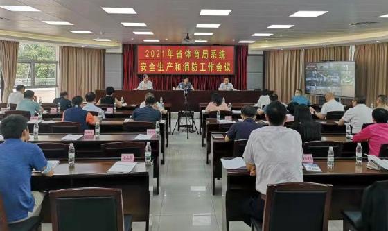 广东省体育局召开2021年局系统安全生产和消防工作视频会议