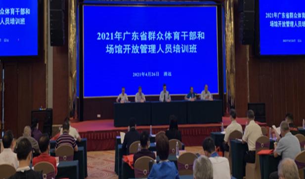 广东省体育局举办省群众体育管理干部和场馆开放管理人员培训班
