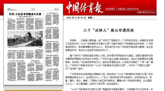 武术非遗文化周活动总结(图文)(2)3560.png