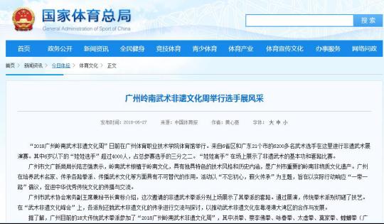 武术非遗文化周活动总结(图文)(2)3638.png