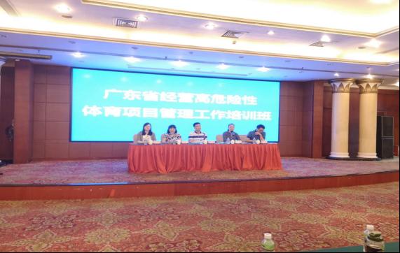 2019年广东省经营高危险性体育项目管理工作培训班在江门举行265.png